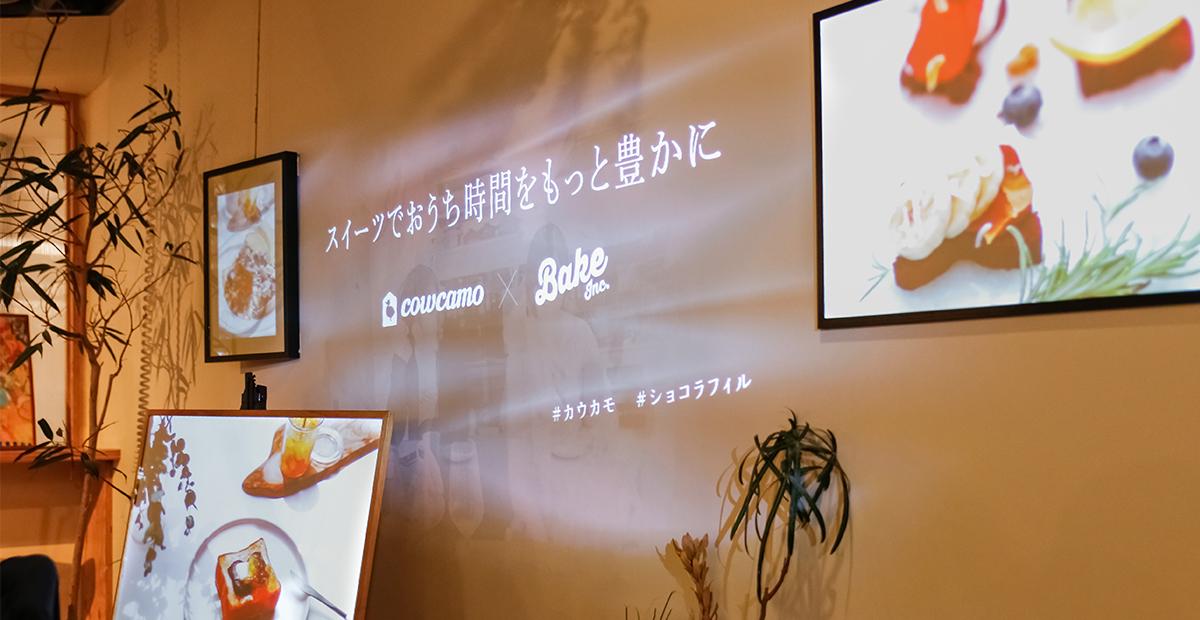 ガトーショコラのアレンジレシピ企画「7daysレクタングル」を、リアルイベントで体験!