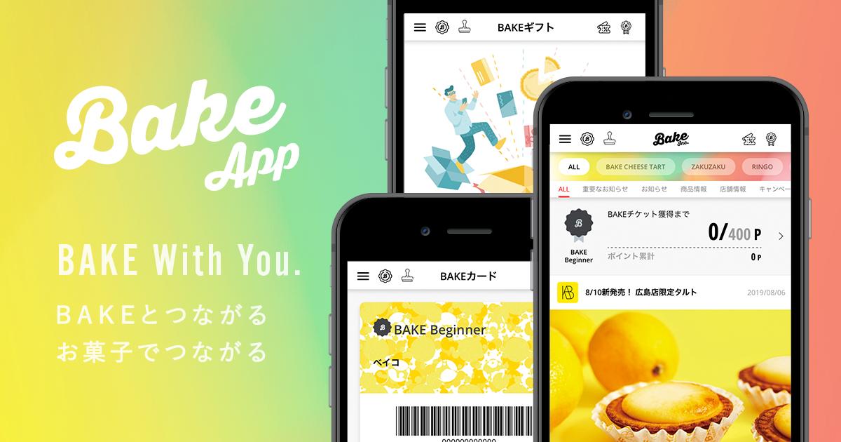 【BAKE APP DEBUT!!】BAKEブランド共通のモバイルアプリ「BAKE公式アプリ」を本日よりスタート!
